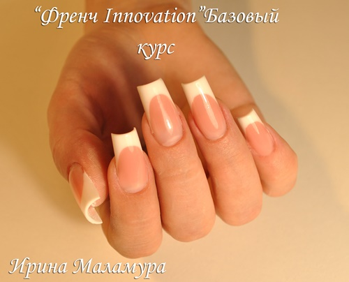 Базовый курс наращивания ногтей